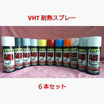 VHT 耐熱塗料「耐熱スプレー」6本セット