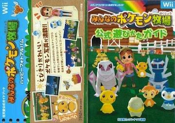 Wii みんなのポケモン牧場 攻略本2冊 送料185円 即決
