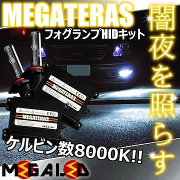 mLED】マークX120前期/フォグランプHIDキット/HB4/8000K