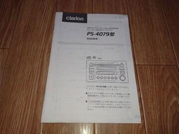 クラリオン CD&MDデッキアンプ PS-4079型取扱説明書