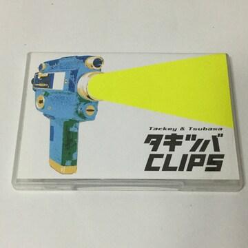タッキー&翼/タキツバCLIPS【DVD】