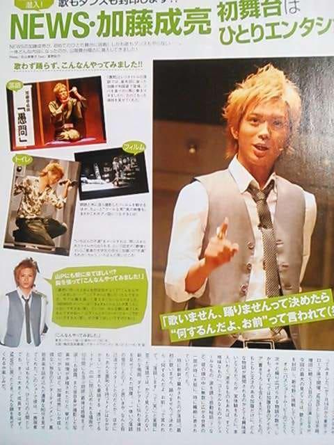 加藤成亮★2008年8/4号★oricon style  < タレントグッズの