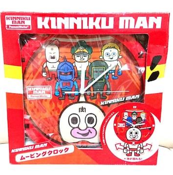 ★キン肉マン★ムービングクロック・壁掛け時計(キン肉マン)
