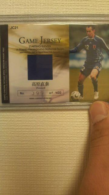 2006 日本代表 高原直泰 ジャージカード < トレーディングカードの