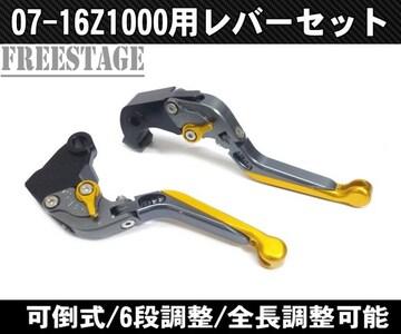 07-16 カワサキ Z1000用 ブレーキ&クラッチレバーセット