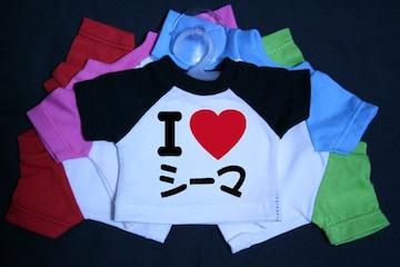 I LOVE ミニTシャツ シーマ 各色有り