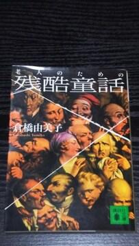 文庫本 [老人のための残酷童話]倉橋  由美子