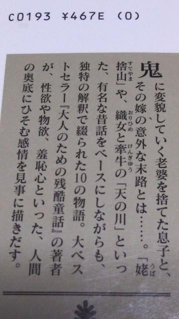 文庫本 [老人のための残酷童話]倉橋  由美子 < 本/雑誌の