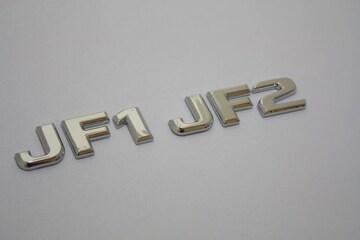 ベンツ風 ホンダN BOX型式エンブレム JF1 JF2