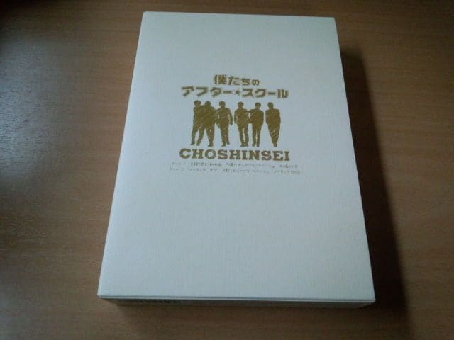 映画DVD「僕たちのアフタースクール」韓国 超新星 大政絢 初回盤  < タレントグッズの