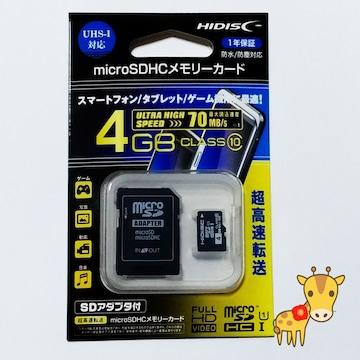 送料無料 日本正規品 マイクロSDHC 4GB クラス10 microSDHC 保証付