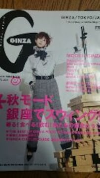 木村カエラ 表紙 GINZA ミニ冊子 非売品 2011