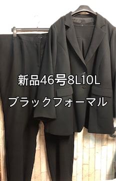 新品☆46号8L10Lブラックフォーマル喪服パンツ3点セット黒j839