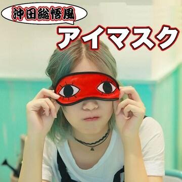 銀魂 沖田 総悟 風 アイマスク 眼帯 コスチューム用 小物
