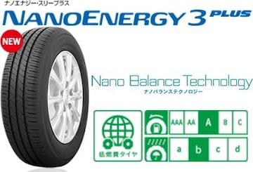 ★195/45R16 緊急入荷★TOYO NANOENERGY3PLUS 新品タイヤ4本セット