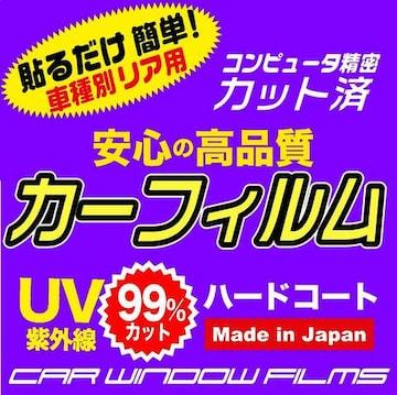 ミツビシ ディアマンテ F3.4# カット済みカーフィルム