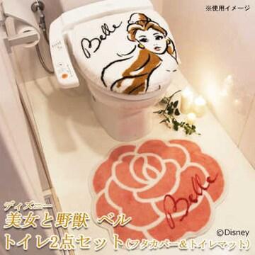 ☆ab◆トイレ2点セットディズニー 美女と野獣 ベル NDY-15