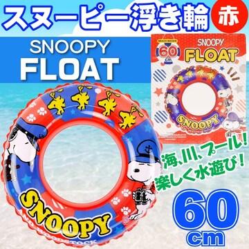 スヌーピー 浮き輪 赤 海水浴 プールに最適 直径約60cm Ah059
