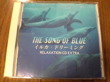 CD イルカ・ドリーミング ヒーリング