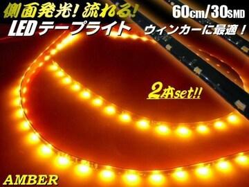 サブウィンカーに!流星LEDテープライト/60cm2本/オレンジ系黄色
