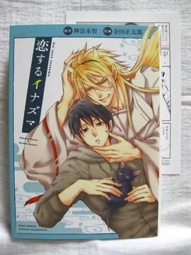 *金田 正太郎/恋するイナズマ ※アニメイト購入特典付