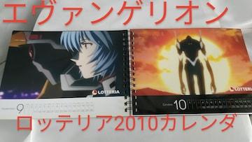 ★激レア★2010年物★ロッテリア★エヴァンゲリオンカレンダー★