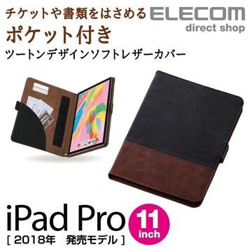 ★ELECOM iPadPro11インチソフトレザーカバーブラック×ブラウン