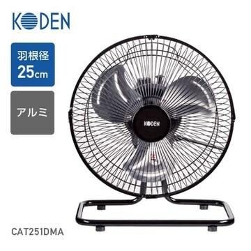 25cm 据置型 アルミ工業扇風機 ・風量3段階/e