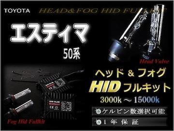 エスティマ 50系 /ヘッド&フォグHIDセット/1年保証