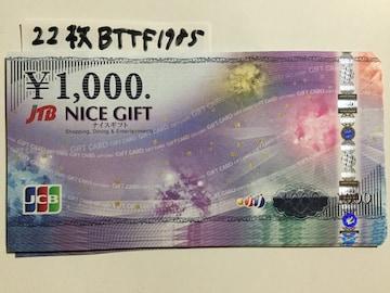 【即日発送】JCBギフトカード(ナイスギフト)22000円分★急ぎの方はぜひ★