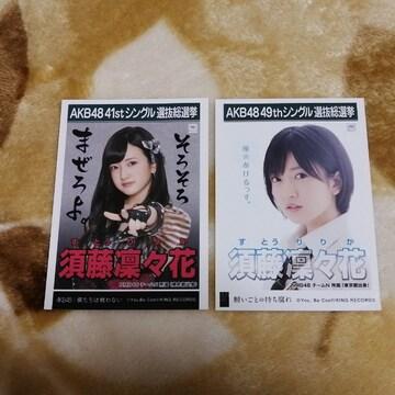 元NMB48須藤凜々花☆公式生写真〜まとめ売り6セット!