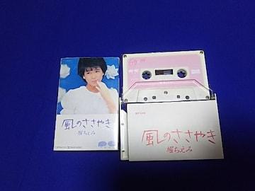 カセットテープ 堀ちえみ '83 風のささやき 全11曲 SPシングル ちえみスコール