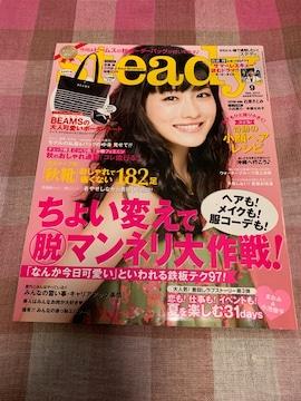 ★1冊/steady. 2012.9