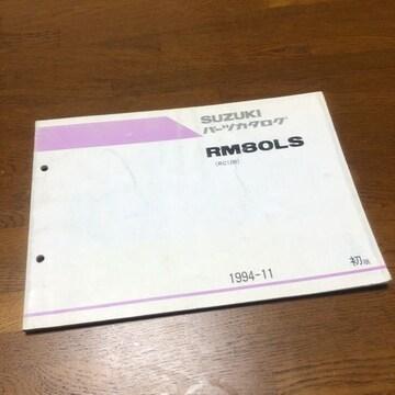 即決 SUZUKI RM80LS パーツカタログ 1994-11 初版