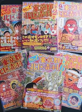 清野とおる 「ウヒョッ!東京都北区赤羽」全6巻完結