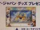 当選品□コカ・コーラ×USJ デジタルフォトフレーム USJ10th記念□キティちゃん