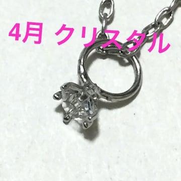 誕生石プチジュエリーネックレス【4月・シルバー】