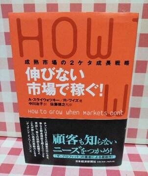 『伸びない市場で稼ぐ!成熟市場の2ケタ成長戦略』