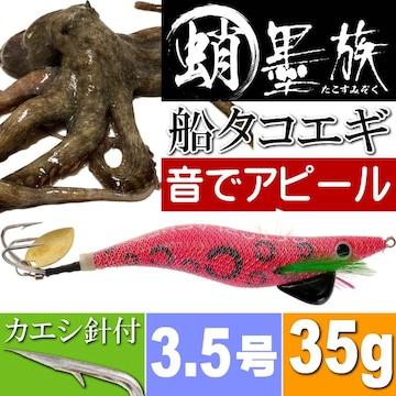蛸墨族 タコエギ キャバレーピンク 3.5号 35g 船タコ釣り Ks629