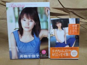 高樹千佳子 DVD付き写真集とフォト&エッセイ本