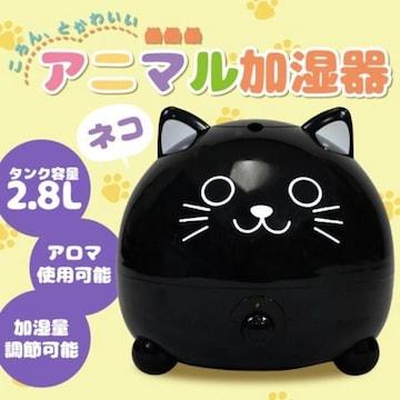 ネコの加湿器 アニマル加湿器 お子様部屋に 人気商品!新品