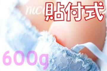 【ノーブラでも】密着感満足■シリコンバスト600g人工乳房豊胸