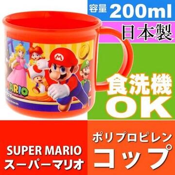 スーパーマリオ 食洗機OK プラコップ 200ml KE4A Sk301