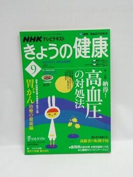 1807 NHK きょうの健康 2008年 09月号