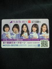 乃木坂46 百十四銀行 カード ローン 4月始まり カレンダー 名刺
