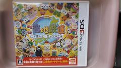 3DSご当地鉄道 〜ご当地キャラと日本全国の旅〜