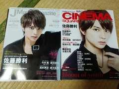 Sexy Zone佐藤勝利『2/9発売シネスク &J movie magazine 』28�n