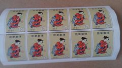 【未使用】切手趣味週間「まりつき」10枚シート