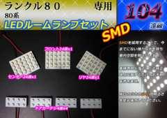 ランクル80系LEDルームランプ8点セット104連ホワイト