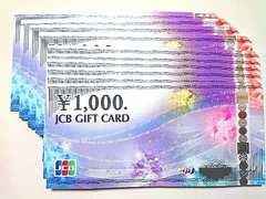 【即日発送】46000円分JCBギフト券ギフトカード★各種支払相談可